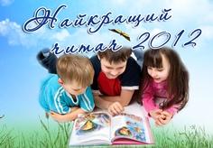 Найкращий читач 2012
