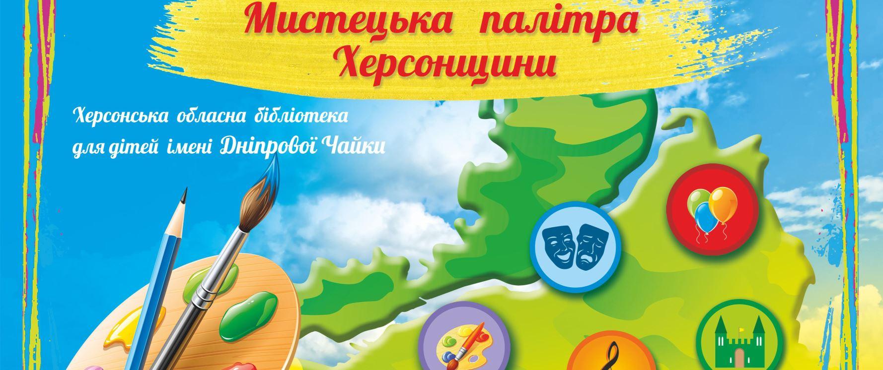 """Мистецька палітра Херсонщини"""
